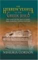 The Hebrew Yeshua vs. the Greek Jesus