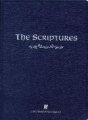 The Scriptures bible softcover version