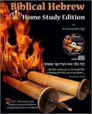 Biblical Hebrew - Home Study edition