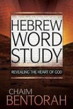 Hebrew Word Study H/C