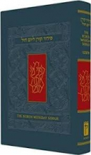 Koren Sacks Weekday Siddur: Compact Size (Hebrew/English)