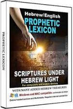 Hebrew/English Prophetic Lexicon