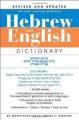 Hebrew & English Dictionary (New Bantam-Megiddo)