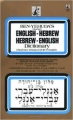 English - Hebrew Dictionary