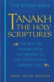 Tanakh: The Holy Scriptures (large print) English