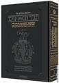 Stone Edition Tanach - Full Size (7
