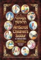 The Artscroll Children's Siddur The Peritz Edition